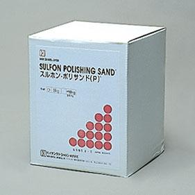 スルホン-ポリサンド(P)