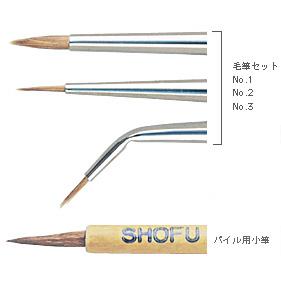 パイル用筆