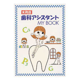 実務版 歯科アシスタント MY BOOK