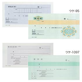 複写領収証(カーボン付) 小切手判