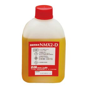 NMX2現像液・定着液