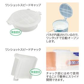 ワンショットシリーズ専用キャップ&チャック