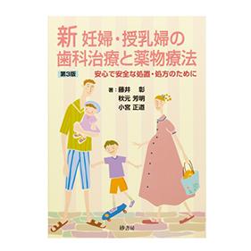 新 妊婦・授乳婦の歯科治療と薬物療法 第3版