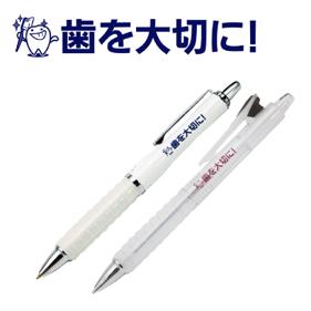 「歯を大切に!」オリジナルペン