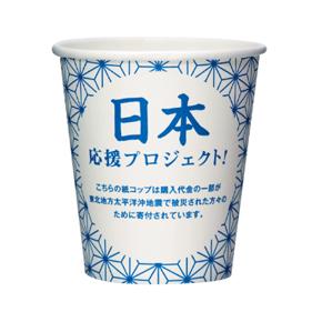 日本応援紙コップ