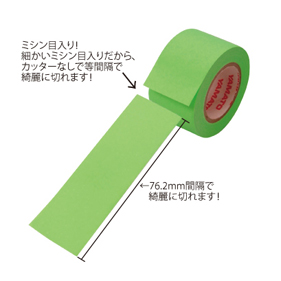 ロールテープ e・cut(イーカット)