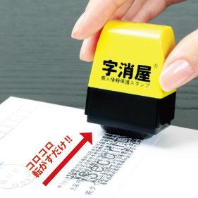 個人情報保護スタンプ 字消屋