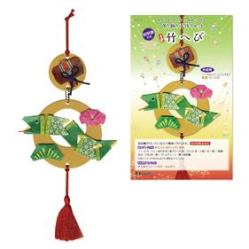 吊り飾り手作りセット 竹へび
