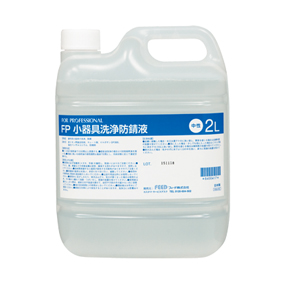 FP 小器具洗浄防錆液