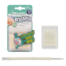 BrushPix ブラシようじ