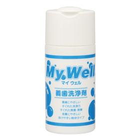 My Well 義歯洗浄剤