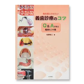 教科書にのせたい義歯診療のコツ -Q&Aで学ぶ臨床ヒント集-