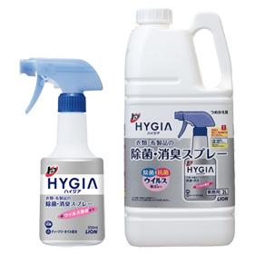 トップ HYGIA(ハイジア)除菌・消臭スプレー