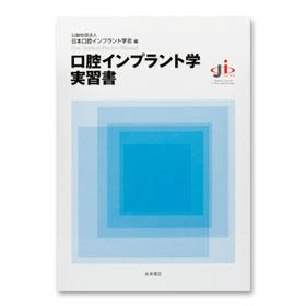 口腔インプラント学実習書