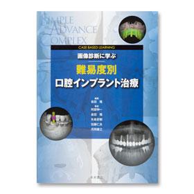 画像診断に学ぶ 難易度別口腔インプラント治療