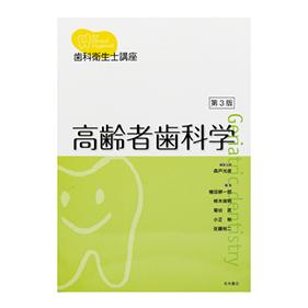 歯科衛生士講座 高齢者歯科学 第3版