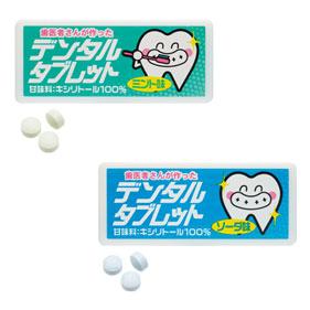 歯医者さんが作ったデンタルタブレット