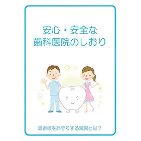 安心・安全な歯科医院のしおり