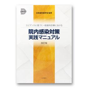 院内感染対策 実践マニュアル 改訂版