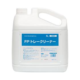 FP トレークリーナー