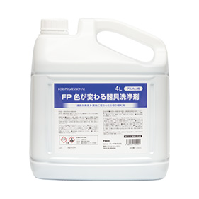 FP 色が変わる器具洗浄剤