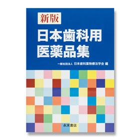 新版 日本歯科用医薬品集
