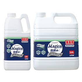 チャーミー マジカ(Magica) 除菌+(プラス)プロフェッショナル 微香 ハーバルグリーンの香り