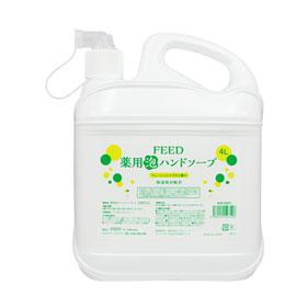 FEED薬用泡ハンドソープ 4L