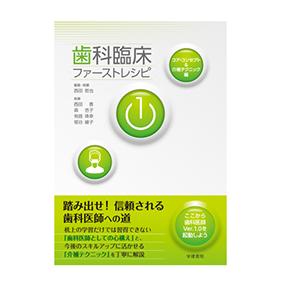 歯科臨床ファーストレシピ1 コア・コンセプト&介補テクニック編