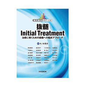 抜髄 Initial Treatment -治癒に導くための歯髄への臨床アプローチ