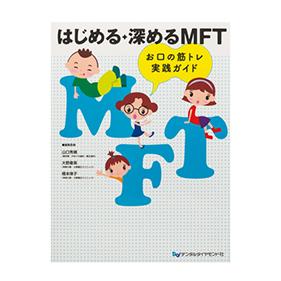 はじめる・深めるMFT お口の筋トレ実践ガイド