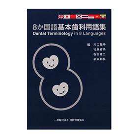 8か国語基本歯科用語集