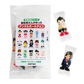 歯医者さんが作ったデンタルボールチョコ 手塚治虫シリーズ