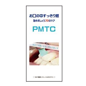 患者様お渡しリーフレット PMTC