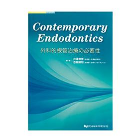 Contemporary Endodontics 外科的根管治療の必要性