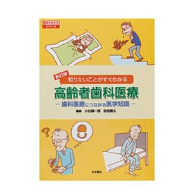 新訂版 知りたいことがすぐわかる高齢者歯科医療