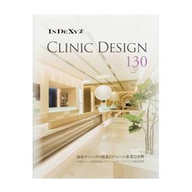 CLINIC DESIGN 130 クリニックデザイン事例集