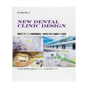 NEW DENTAL CLINIC DESIGN デンタルクリニックデザイン事例集