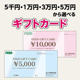FEEDギフトカード