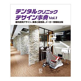 デンタルクリニックデザイン事典 vol1