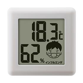デジタル温湿度計 ピッコラ