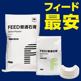 FEED普通石膏