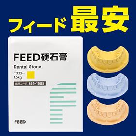 FEED硬石膏