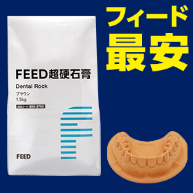FEED超硬石膏