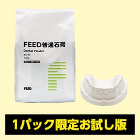 [1パック限定]FEED普通石膏・硬石膏 ・超硬石膏  お試し版
