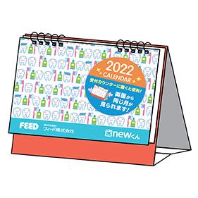 フィード特製 卓上カレンダー