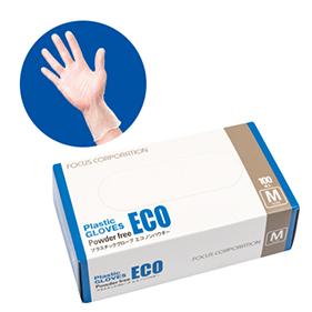 プラスチックグローブ ECO ノンパウダー