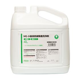 MG小器具防錆除菌洗浄剤 4L