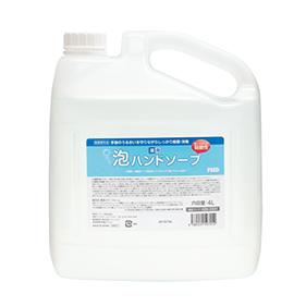 弱酸性 薬用泡ハンドソープ 4L