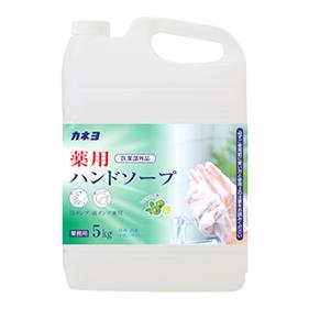 カネヨ薬用ハンドソープ